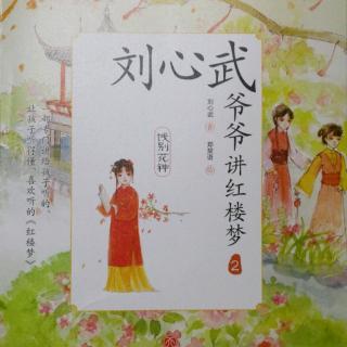 1041、刘心武爷爷讲红楼梦·第十五讲:迎春穿花