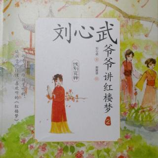 1042、刘心武爷爷讲红楼梦·第十六讲:探春书法