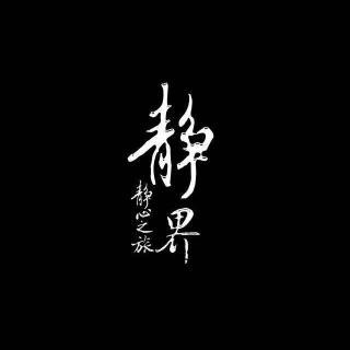 古琴-神灵脉动
