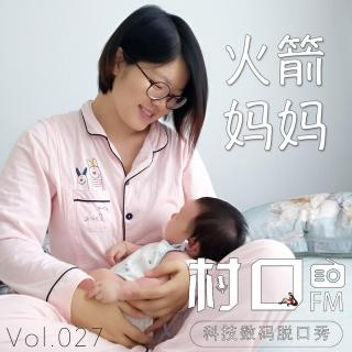 火箭妈妈 村口FM vol.027