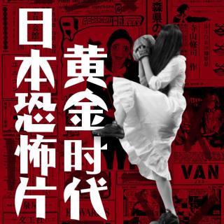 Vol82.日本恐怖电影黄金时代.1983毁三观