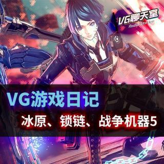 VG游戏日记:冰原、锁链、战争机器5【VG聊天室259】