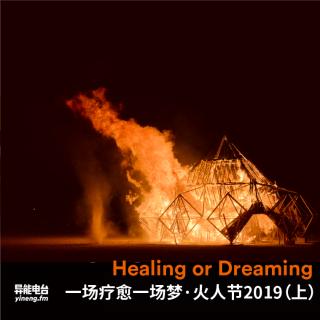 一场疗愈一场梦·火人节2019(上)|异能电台Vol.195