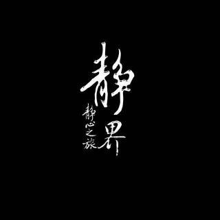古琴-心灵与共