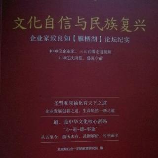 《文化自信与民族复兴》p184.3一p190