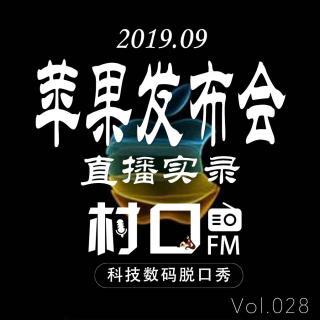 苹果发布会直播实录 村口FM vol.028