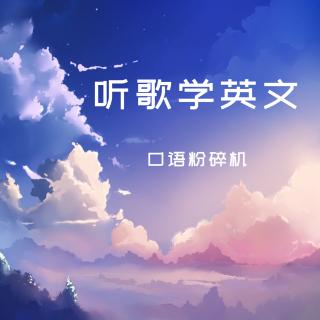 一首中文歌在网上爆火,原唱作词竟是外国人「一百万个可能」双语