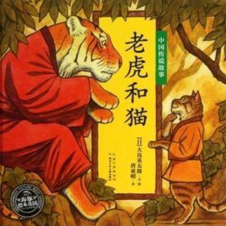 蒲公英晚安故事——老虎和小猫