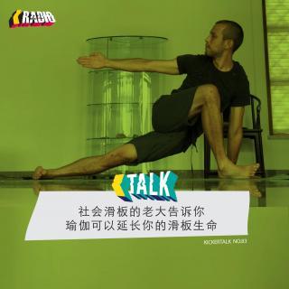 KickerTalk83 - 瑜伽可以延长你的滑板生命