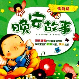 园长妈妈妈讲故事1089  【幼儿园里我不哭】
