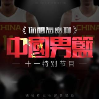 你想怎么聊 中国男篮怎么了