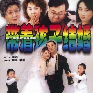 带着孩子结婚 08_标清