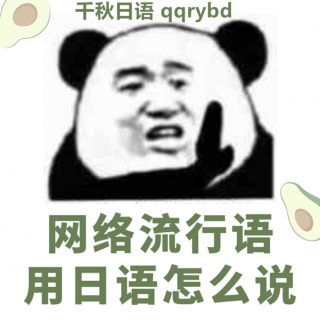 """""""我太难了""""""""我可以"""" """"啊我死了""""""""真香"""",这些中文流行语"""