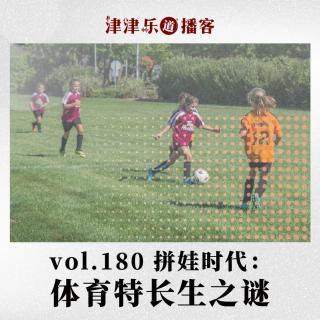 vol.180 拼娃时代:体育特长生之谜