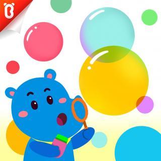《吹泡泡大王》比比谁的泡泡大-趣味故事【宝宝巴士故事】