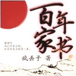 【有声长篇】百年家书 - 72.兵不血刃