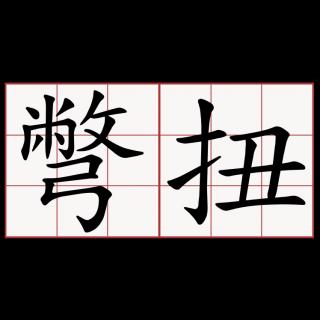 春生儿广播电台:别扭