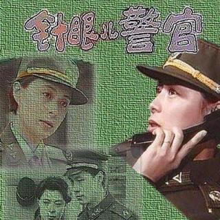 针眼儿警官 第18集_标清