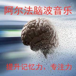 8、阿尔法脑波音乐-增强记忆力