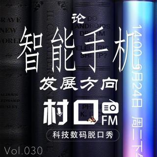 论智能手机的发展方向 村口FM vol.030