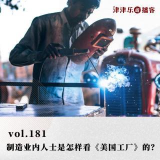 vol.181 制造业内人士是怎样看《美国工厂》的?