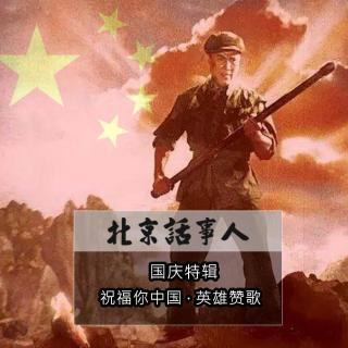 #我爱我的祖国#祝福你中国 · 英雄赞歌 - 北京话事人国庆特辑