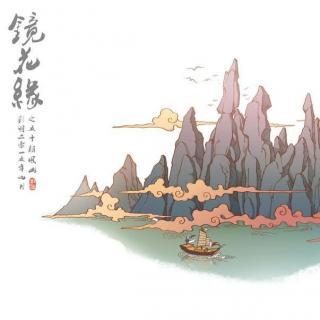 李汝珍和他的《镜花缘》