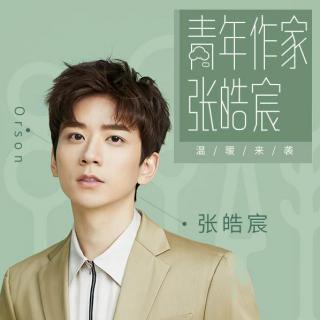 张皓宸|回到1990年,点一曲《同一首歌》