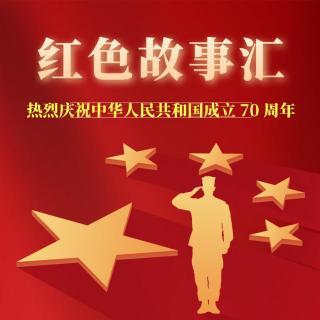 红色故事汇(第31讲)  梁雅晴:难忘的故乡人民