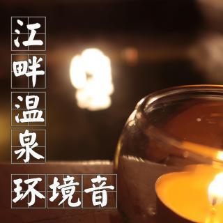 【白噪音】江畔温泉环境音
