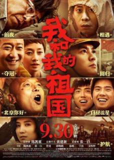 《我和我的祖国》大火,背后是你不了解的中国