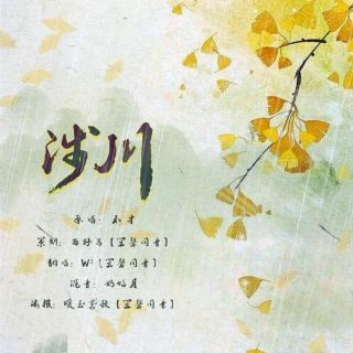 【翻唱】涉川