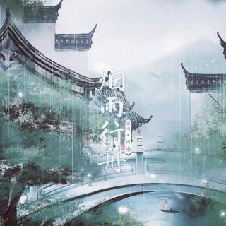 司南 - 烟雨行舟