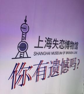 我去了上海失恋博物馆,你去了吗?