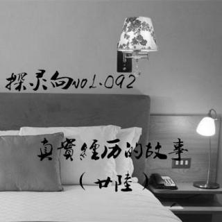 探靈向vol.092-真實經歷的故事(廿陸)