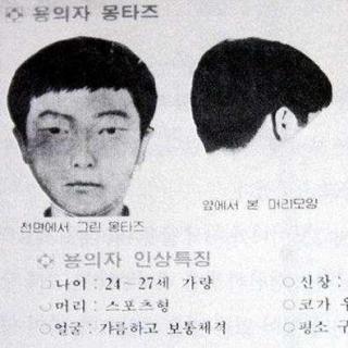 韩国三大悬案