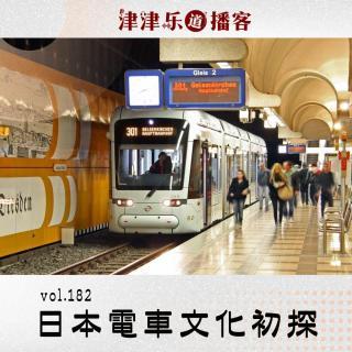 vol.182 日本电车文化初探
