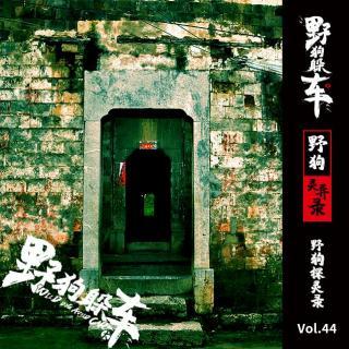 野狗探灵录Vol.44 - 真实事件簿