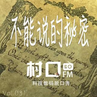 不能说的秘密 村口FM vol.031