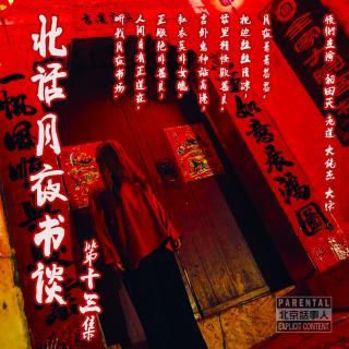 北話月夜書談 · 第十三集 - 北京話事人258
