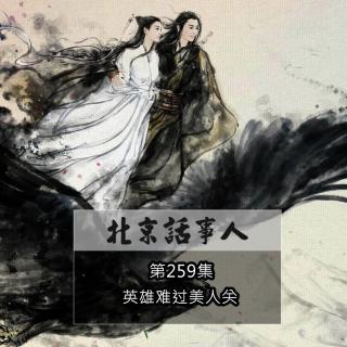 武俠 肆 ·英雄難過美人關 - 北京話事人259