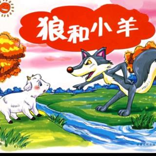 睡前故事《狼和小羊》