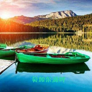 ☆北极星ゞ 一首超好听的优美钢琴曲 - 贝加尔湖畔