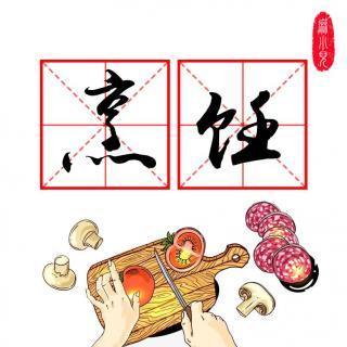 天气冷了,学学做饭吧(上) - 麻小儿电台Vol.83