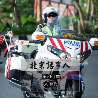 大摩托 · 一問三不知 - 北京話事人261