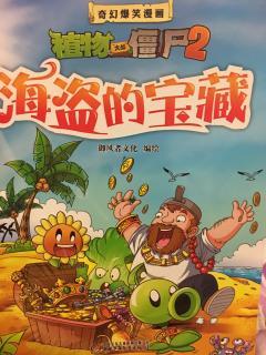 植物大战僵尸2海盗的宝藏第二章迷堡海湾的激战