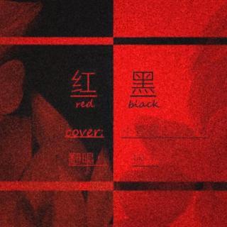 【珊子翻唱】红黑