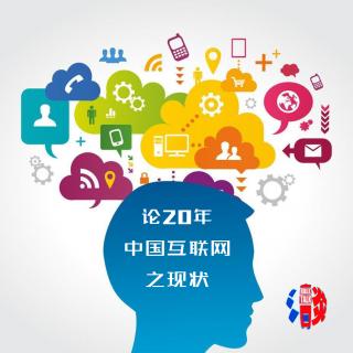 论20年中国互联网之现状