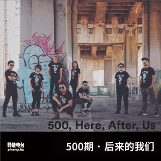500期,后来的我们|异能电台Vol.200