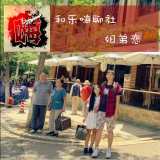 vol.309 和乐嗨聊:姐弟恋(老K)